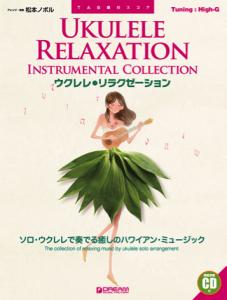 ukelele_relaxation