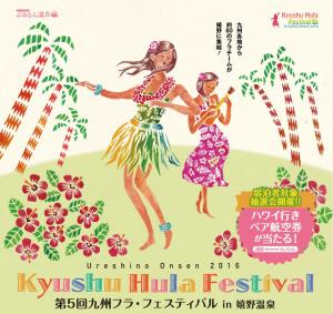 kyushu_hulafes