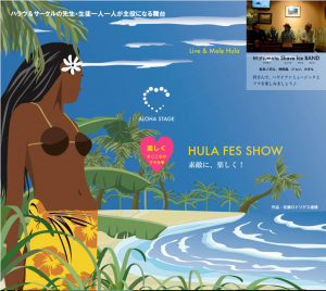 aloha_stage