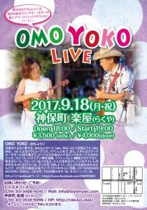 20170918_omoyoko