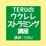ws_img_TERU
